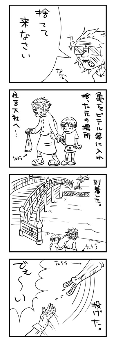 祖母と亀2