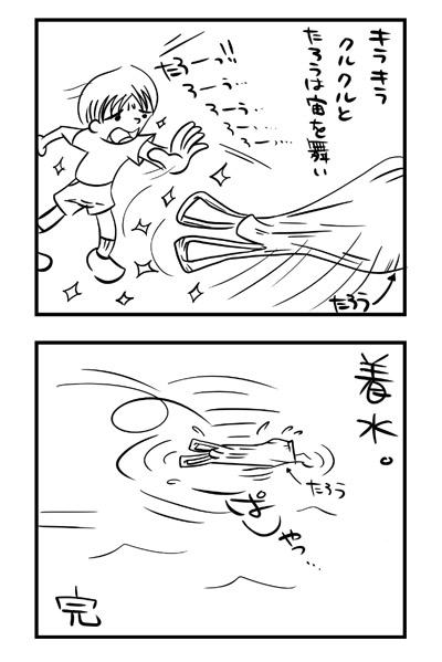 祖母と亀3