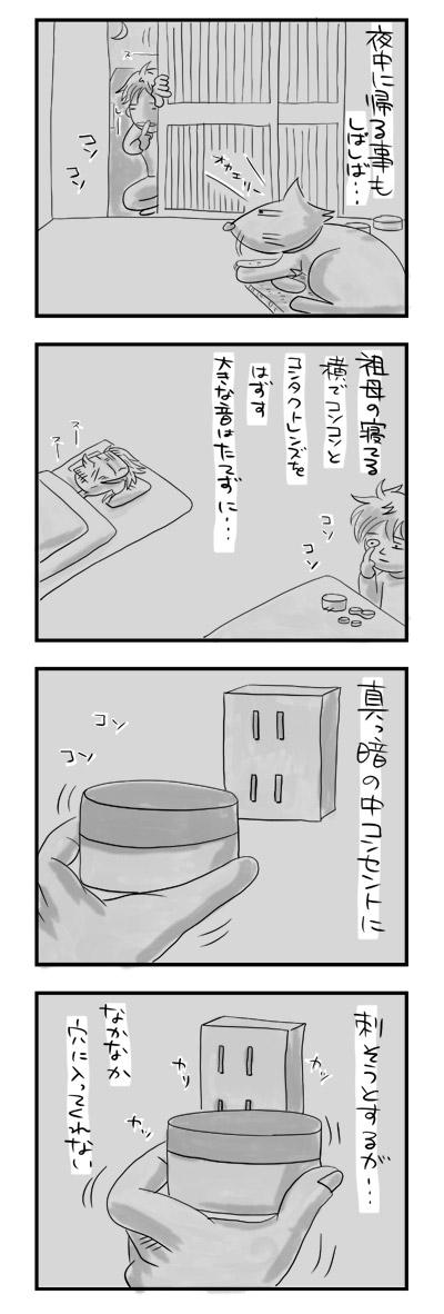 ミステリアスガール4