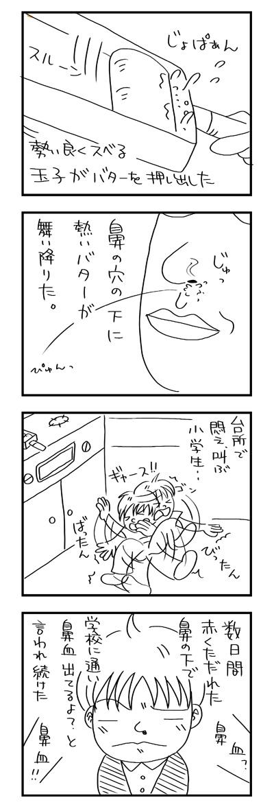 玉子焼き2