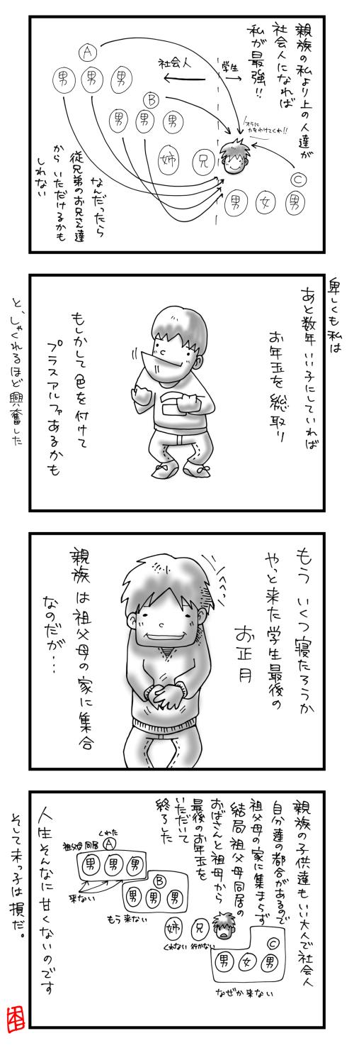 お年玉大作戦2