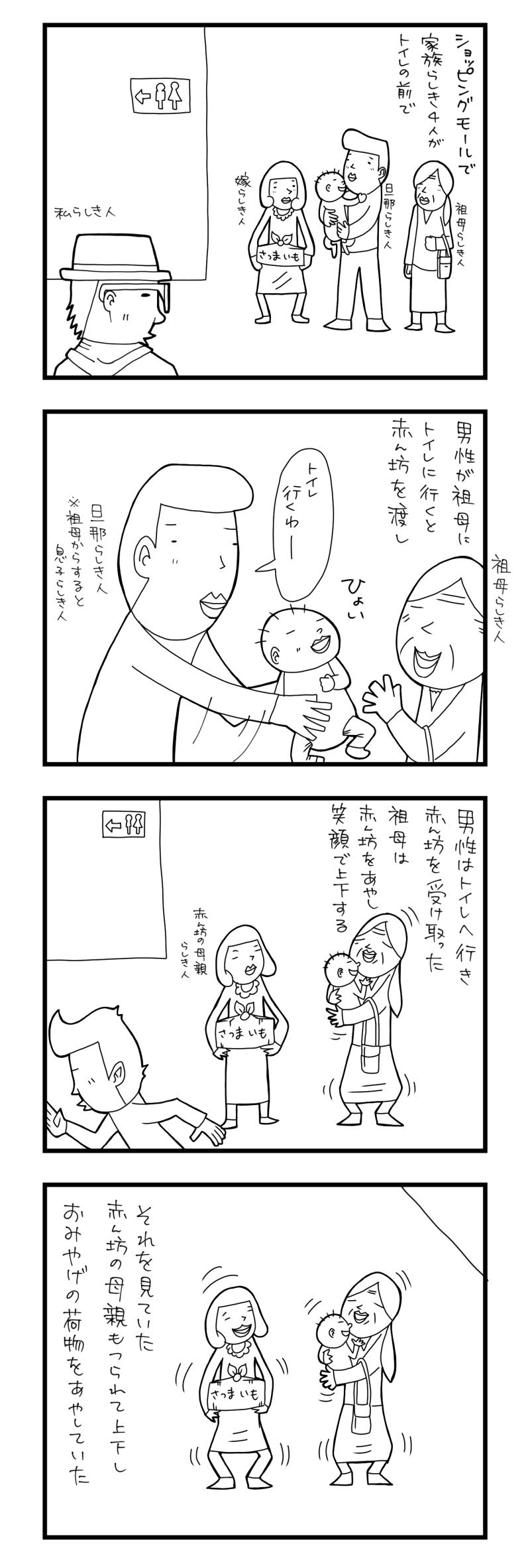 モールでの家族