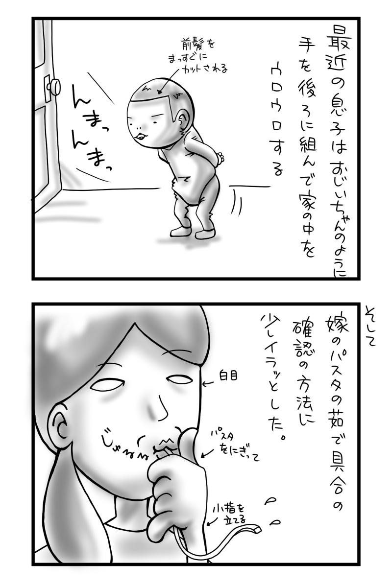 おじいちゃんとパスタ